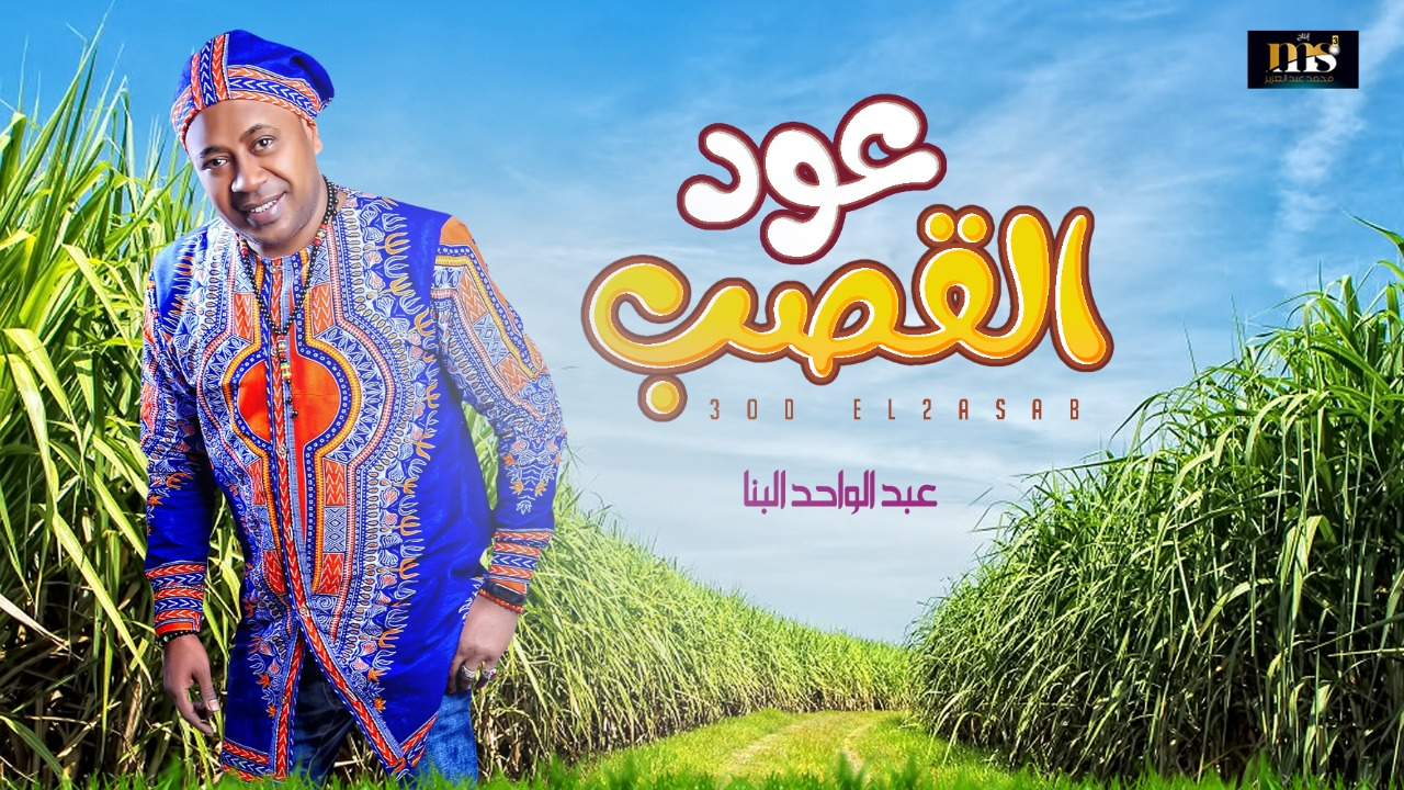 """اغنية عود القصب """" عبد الواحد البنا - انتاج MS3 محمد عبد العزيز - اغانى 2021"""