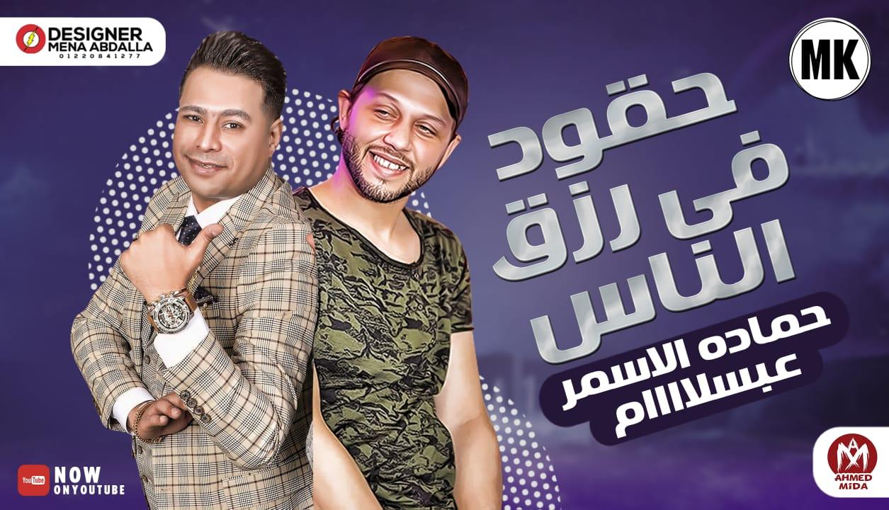 مواويل 2021 - موال حقود في رزق الناس - حماده الاسمر - عبسلام - اجدد المواويل 2021