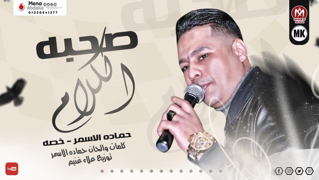 اغنيه صحبه الكلام -السفاح حماده الاسمر - خصه - علاء غنيم - اجدد الاغاني 2021