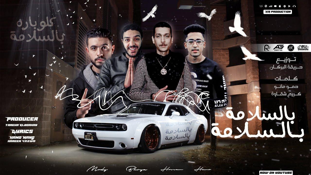 مهرجان بالسلامة بالسلامة غناء حسام راضي بحريه مانو مودي اجدد مهرجانات 2021