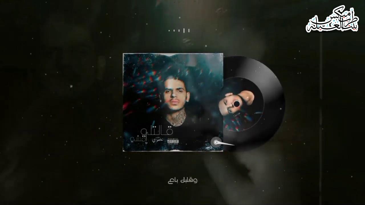 اغنية قالتلي إمشي - احمد نصري 2021