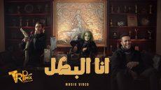 استماع وتحميل مهرجان انا البطل Ana El Batal غناء محمد رمضان – توزيع اسلام ساسو MP3
