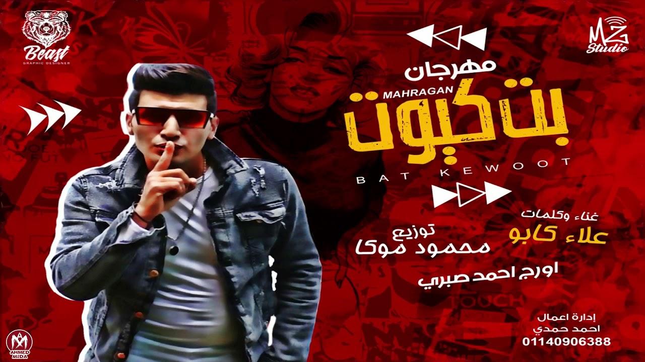 مهرجان بت كيوت - غناء علاء كابو - توزيع محمود موكا - المزاجنجية تيم - مهرجانات 2021