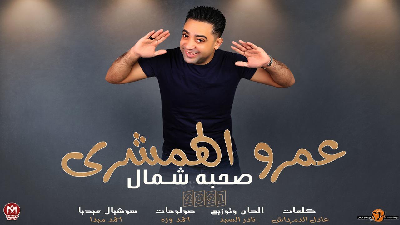 مهرجان صحبه شمال - عمرو الهمشرى - توزيع نادر السيد - مهرجانات 2021