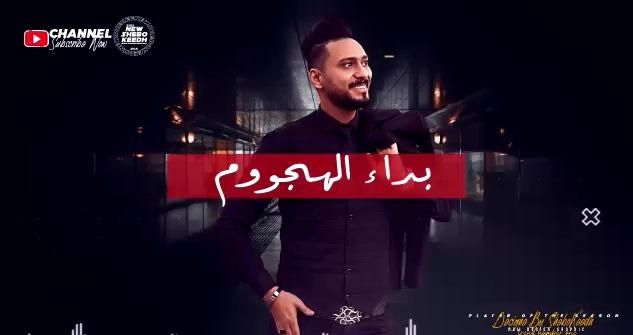 مهرجان بدء الهجوم - عمرو المصرى - توزيع دولسى برودكشن - مهرجانات 2021