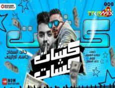 مهرجان كشات كشات غناء خالد السفاح و جاسم البرازيلى توزيع خالد السفاح  طرب ميكس 2021