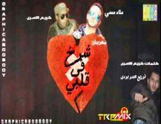 مهرجان شرخ في قلبي غناء كريم الاثري علاء ميسي توزيع عبده بودي طرب ميكس