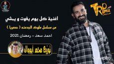 اغنيه كل يوم يفوت ويمشي غناء احمد سعد توزيع درامز محمد أبووالى ٢٠٢١