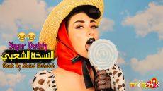 اغنية شوقر دادي ريمكس شعبي – توزيع درامز خالد الشبح 2021 Sugar Daddy – Remix Sha3by