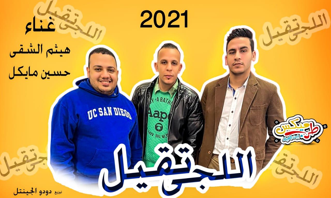 مهرجان اللي جاي تقيل غناء حسين مايكل - هيثم الشقي - توزيع دودو الجنتل 2021