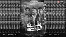 اغنية ملوك الجدعنة – محمد سلطان – 2021 – Mohamed Sultan – Melok Elgad3ana