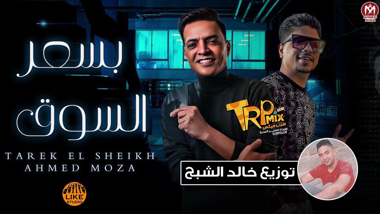 مهرجان بسعر السوق غناء طارق الشيخ و احمد موزه - توزيع درامز خالد الشبح ريمكس
