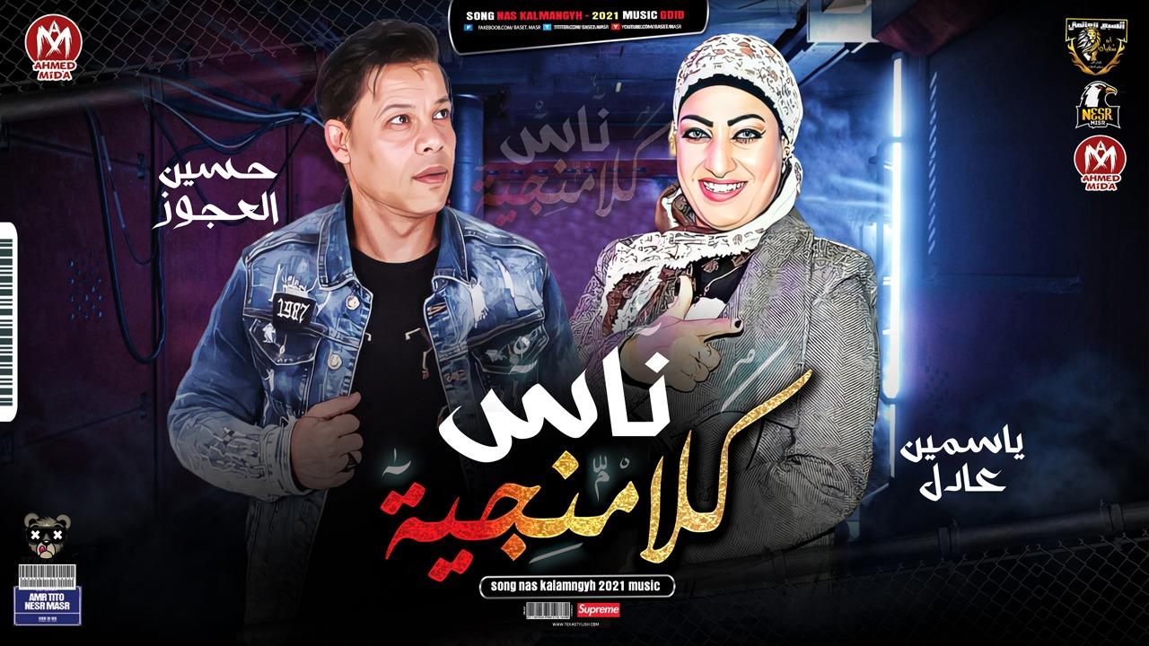 اغنية ناس كلامنجية - حسين العجوز - ياسمين عادل - انتاج السبع العالمى - اغانى 2021