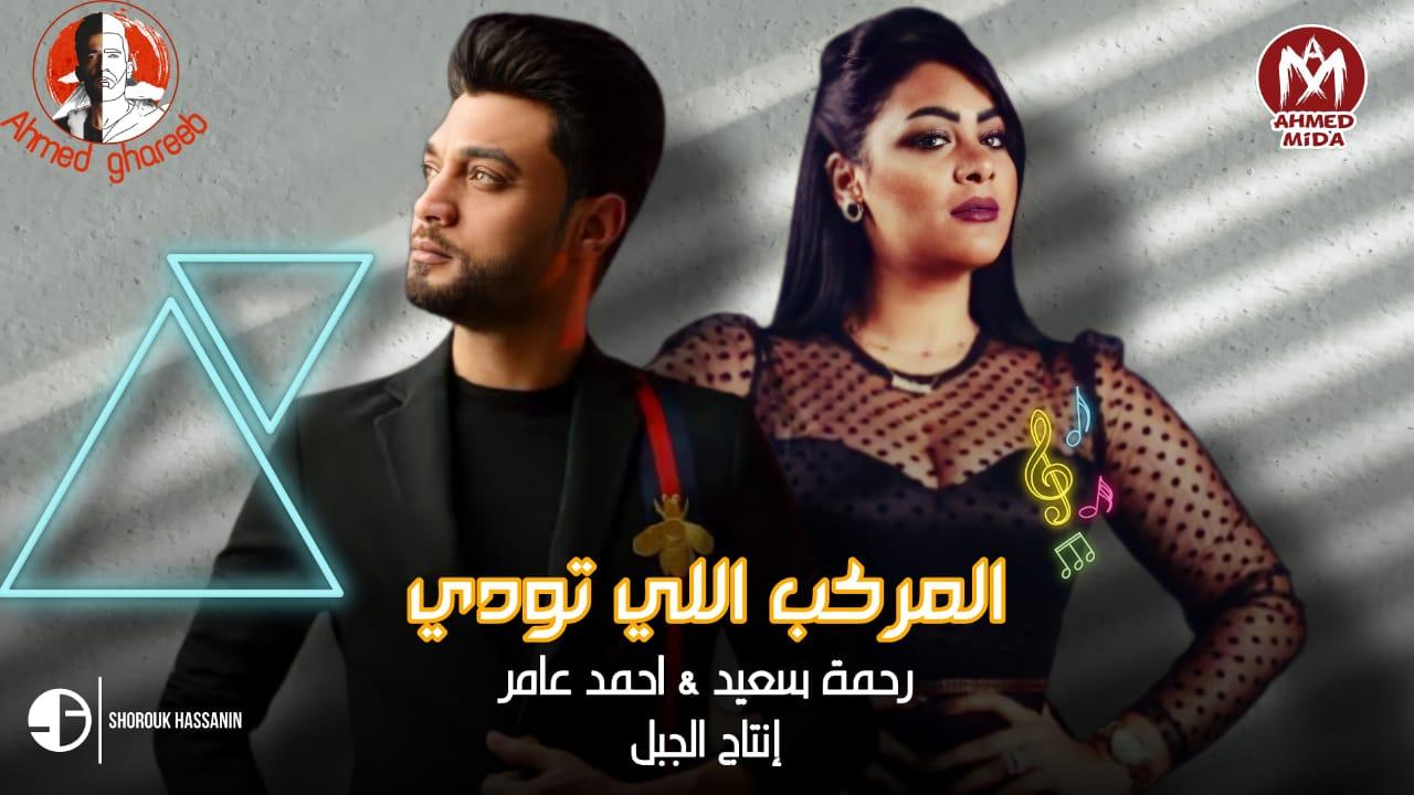 مهرجان المركب اللي تودى - اول ما بحضر يختفوا - احمد عامر و رحمة سعيد - انتاج الجبل احمد غريب - 2021