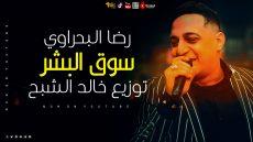 اغنية سوق البشر ( فرح النمر ) غناء رضا البحراوي – مسلسل النمر – توزيع درامز خالد الشبح ريمكس 2021
