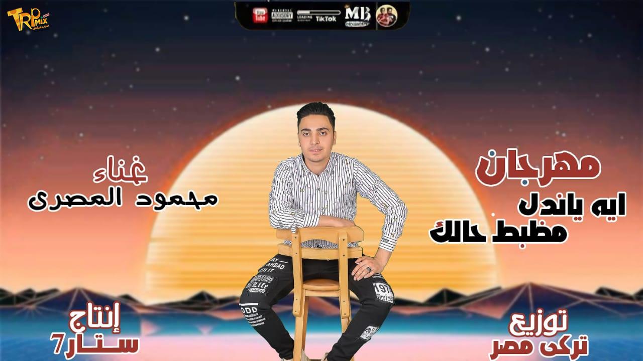 مهرجان ايه ياندل مظبط حالك محمود المصري توزيع تركي مصر 2021