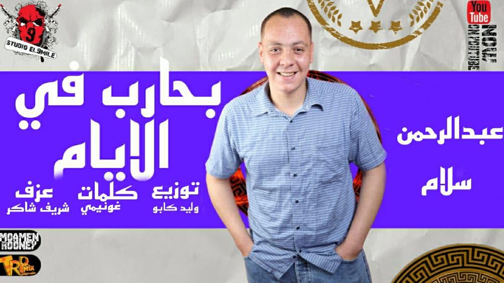 مهرجان بحارب في الايام عبد الرحمن سلام توزيع وليد كابو 2021