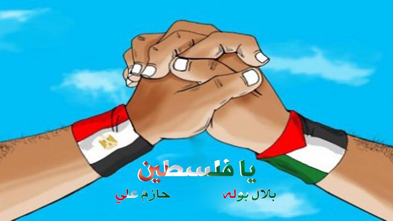 اغنية يا فلسطين - بلال بوله - حازم على - نفديكى يا فلسطين - 2021