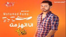 اغنيه انا اتهزمت غناء و الحان محمد رامو كلمات محمود وحيد اغاني طرب ميكس 2021