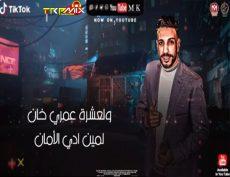 مهرجان سلملى على السلكان  عمرو ذكى   توزيع موكشه الحلوانى مهرجانات طرب ميكس 2021