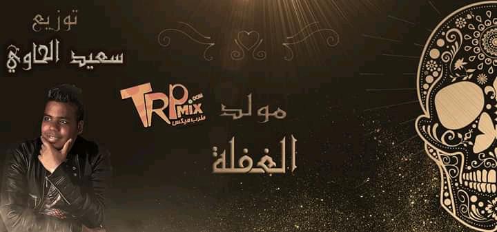 مولد الغفلة - توزيع سعيد الحاوي - 2021 - moled elgafla