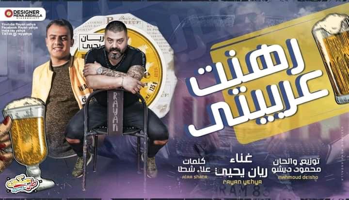 مهرجان رهنت عربيتي غناء ريان يحيى - توزيع محمود ديشو 2021