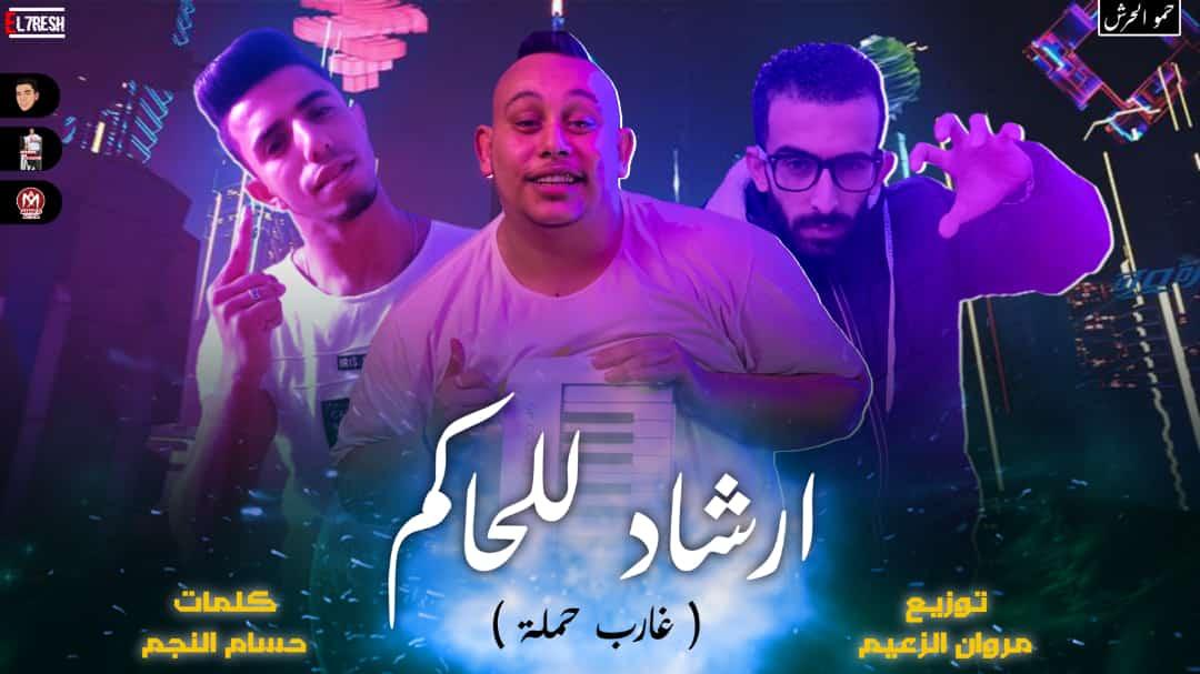 حصريا مهرجان   ارشاد للحاكم   ( غارب حمله ) مروان الزعيم - حسام النجم - حمو دوبار توزيع الزعيم 2021