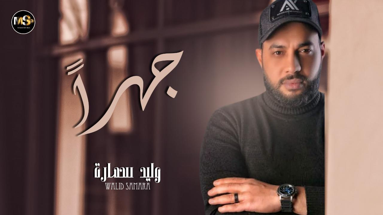 اغنية جهرا - وليد سمارة - انتاج MS3 محمد عبد العزيز - Waled Samara - Gahran 2021