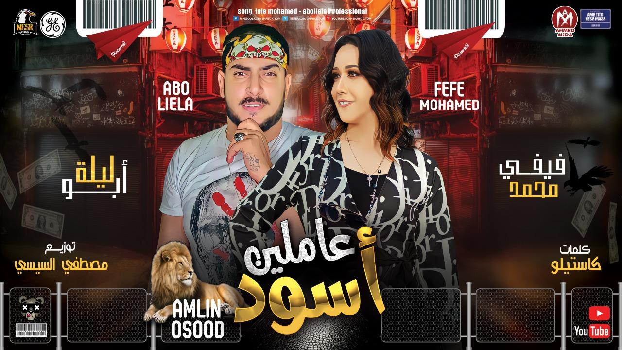 مهرجان عاملين اسود - فيفى محمد و ابو ليله - توزيع مصطفى السيسى - مهرجانات 2021