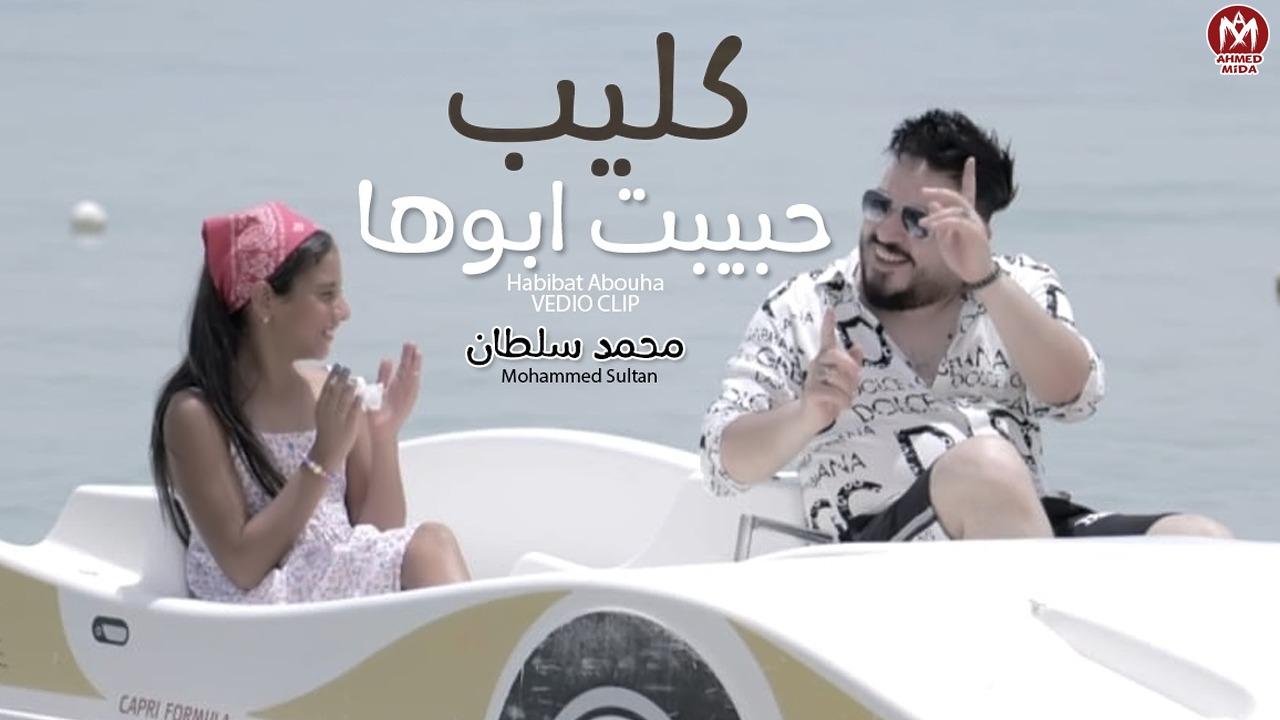 كليب حبيبت ابوها - محمد سلطان - 2021 - Mohamed Sultan - Habibit Aboha