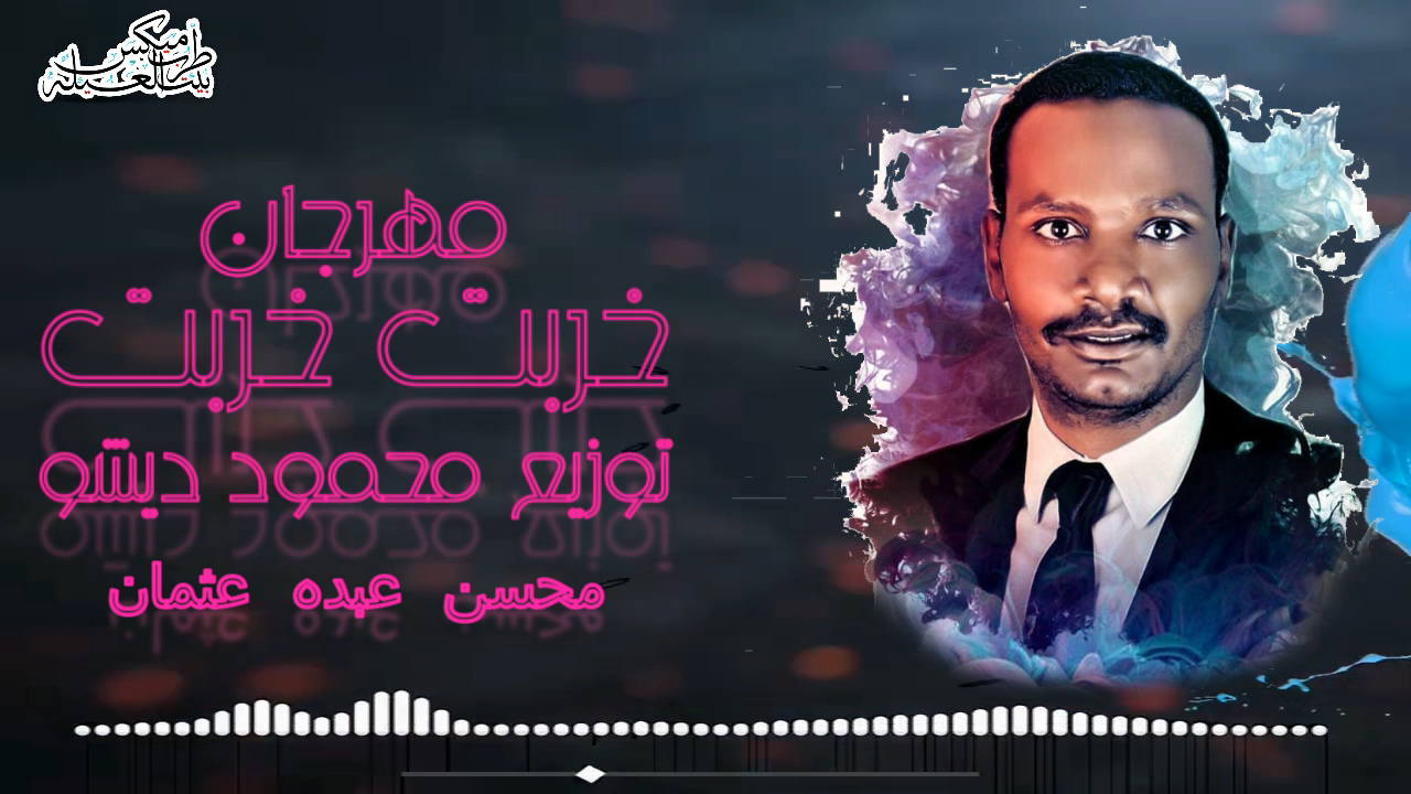 مهرجان خربت خربت غناء محسن عبده عثمان نجم اسوان - توزيع محمود ديشو 2021