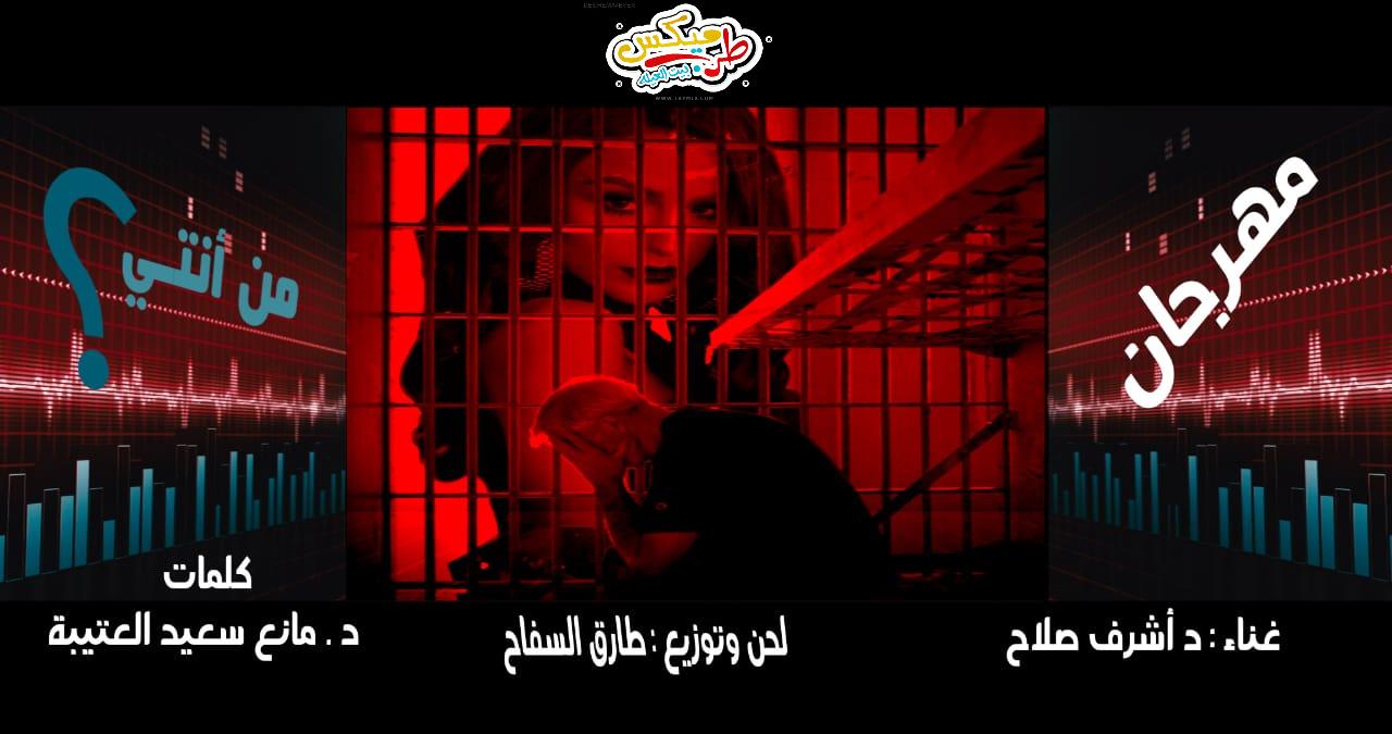 مهرجان من انتى غناء اشرف صلاح - توزيع طارق السفاح - كلمات مانع سعيد العتيبة 2021