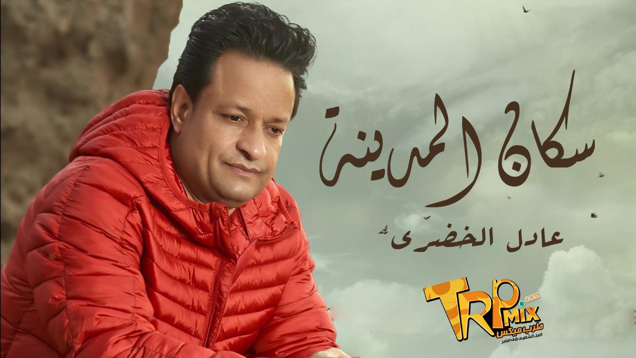اغنية سكان المدينة غناء عادل الخضري - توزيع عمرو الخضري 2021