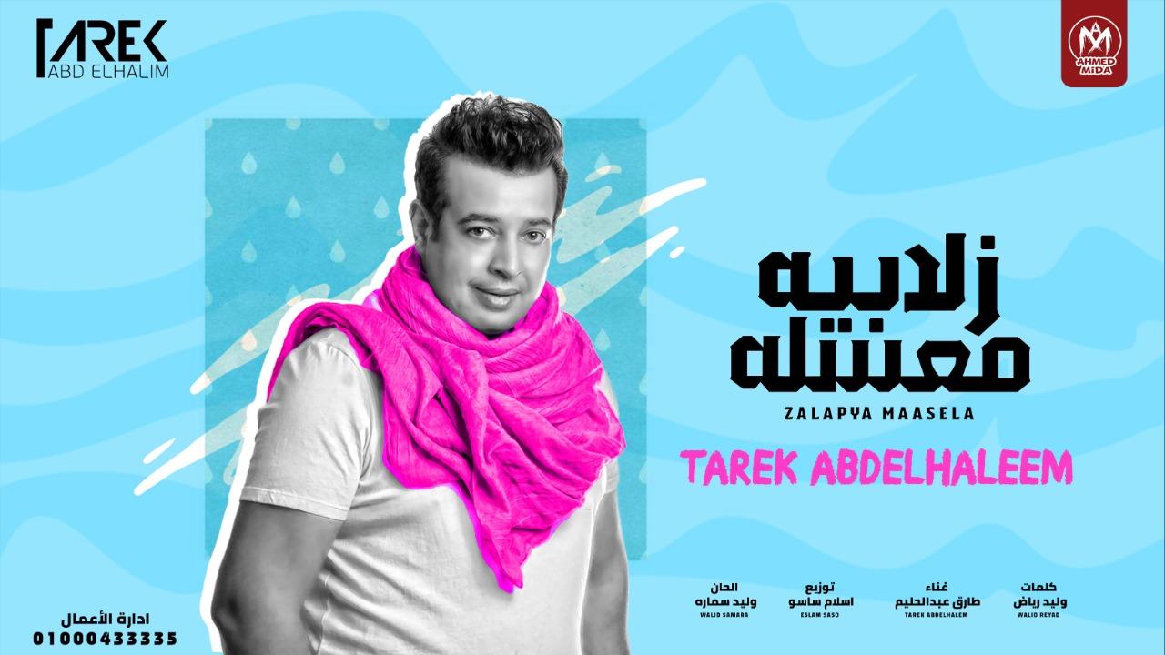 مهرجان زلابيه معسله - طارق عبد الحليم - توزيع اسلام ساسو - مهرجانات 2021