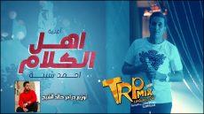 اغنية اهل الكلام غناء احمد شيبه – توزيع درامز خالد الشبح ريمكس