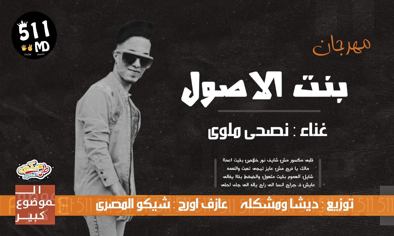 مهرجان بنت الاصول غناء نصحي ملوي - عازف اورج شيكو المصري - توزيع ديشا و مشكلة 2021