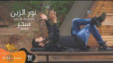 استماع وتحميل | نور الزين – سحر – (حصريا ) | Noor AlZain – Seher – 2021