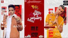 مهرجان ( عو وشرس ) عصام صاصا – حمودى توزيع كيمو الديب 2021