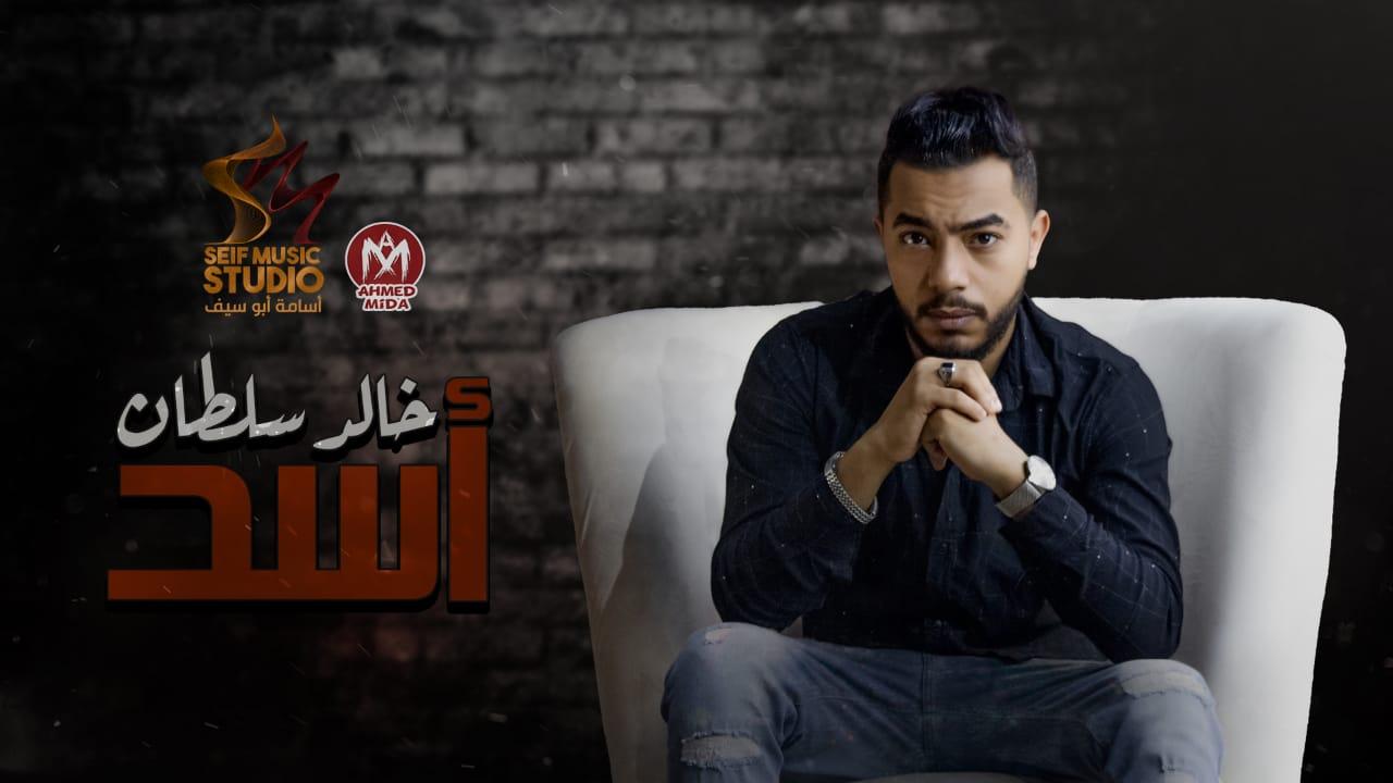 اغنية أسد - خالد سلطان - توزيع بلوكه المزيكاتي - انتاج سيف ميوزك 2021