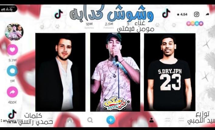 مهرجان وشوش كدابة غناء مؤمن فيفتي - حمدي رانسي - توزيع سيد اللمبي 2021