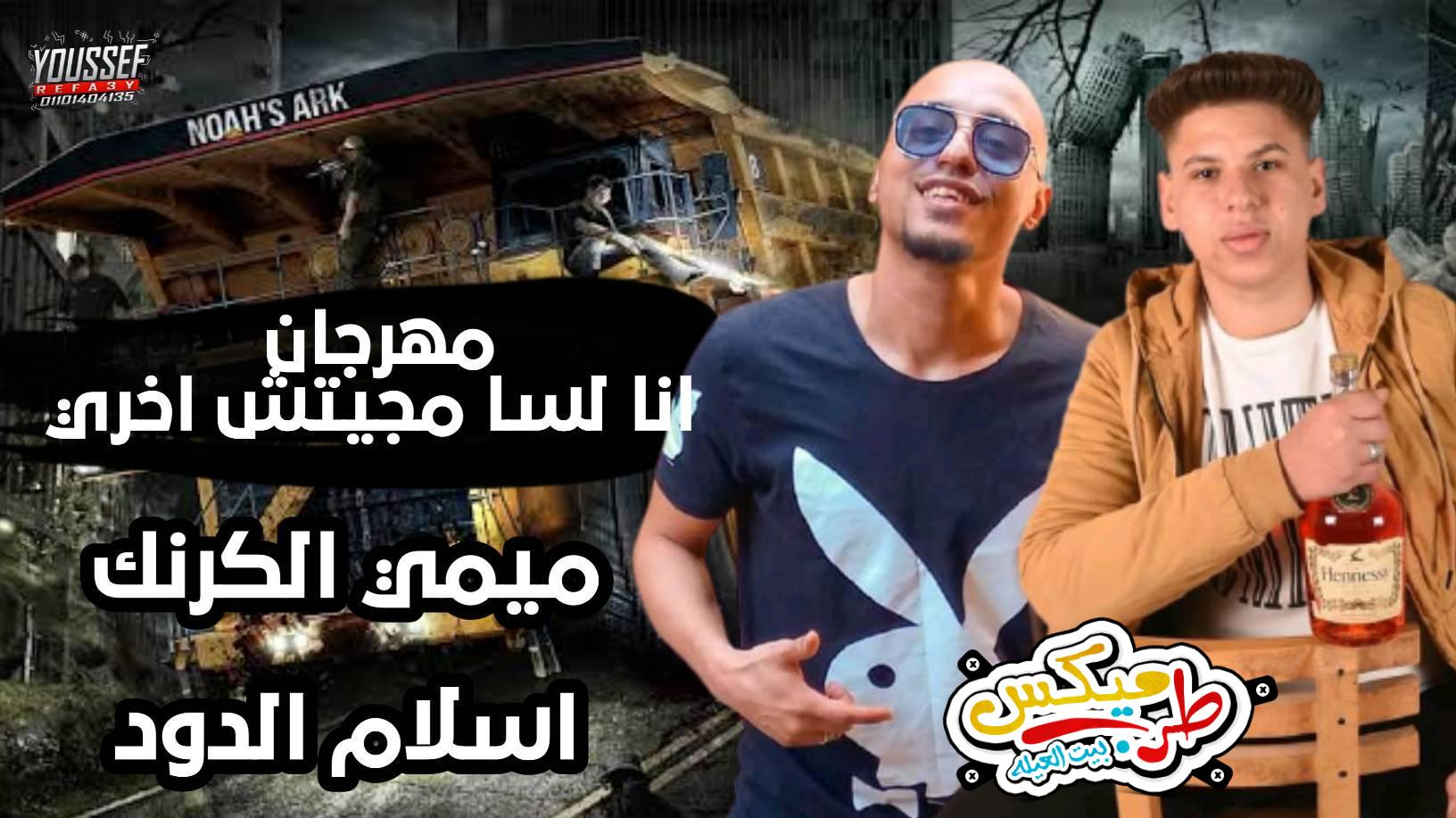 مهرجان انا لسه مجيبتش اخري غناء ميمي الكرنك و اسلام الدود 2021
