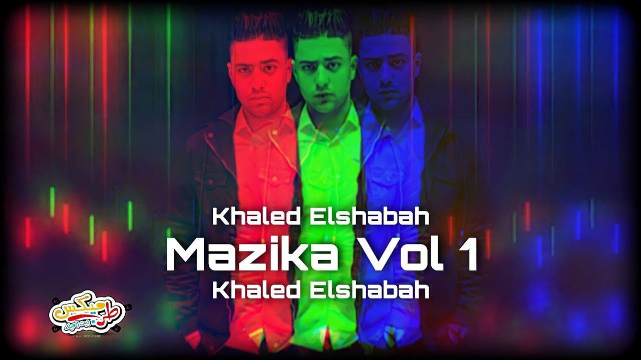 مزيكا مهرجان توزيع خالد الشبح 2021 - Mazika Vol 1
