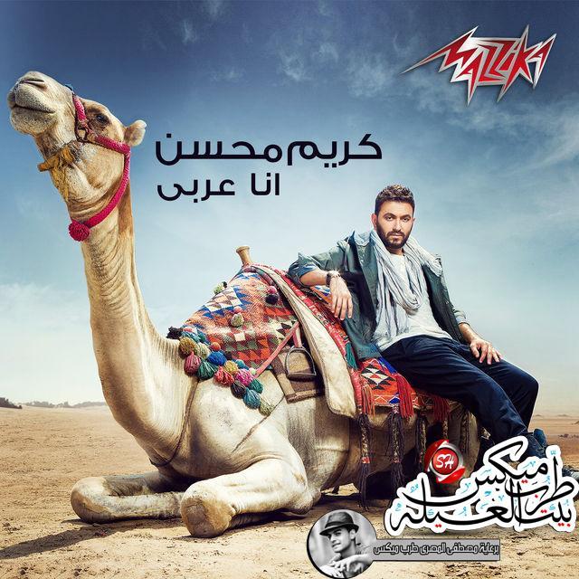 البوم انا عربي