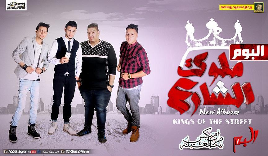 البوم ملوك الشارع