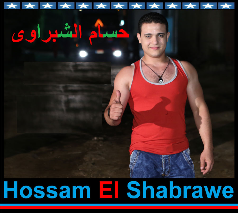 مهرجانات حسام الشبراوى