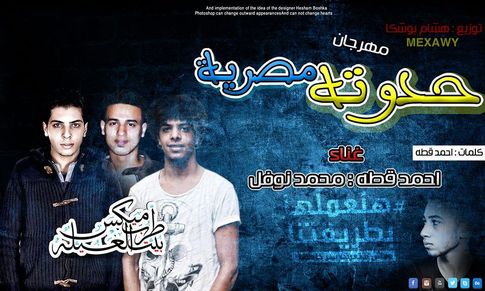 تحميل حدوتة مصرية mp3
