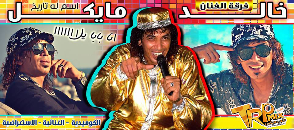مهرجانات خالد مايكل