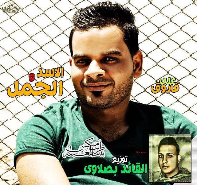 اغنية على فاروق الاسد والجمل توزيع القائد بصلاوى 2017