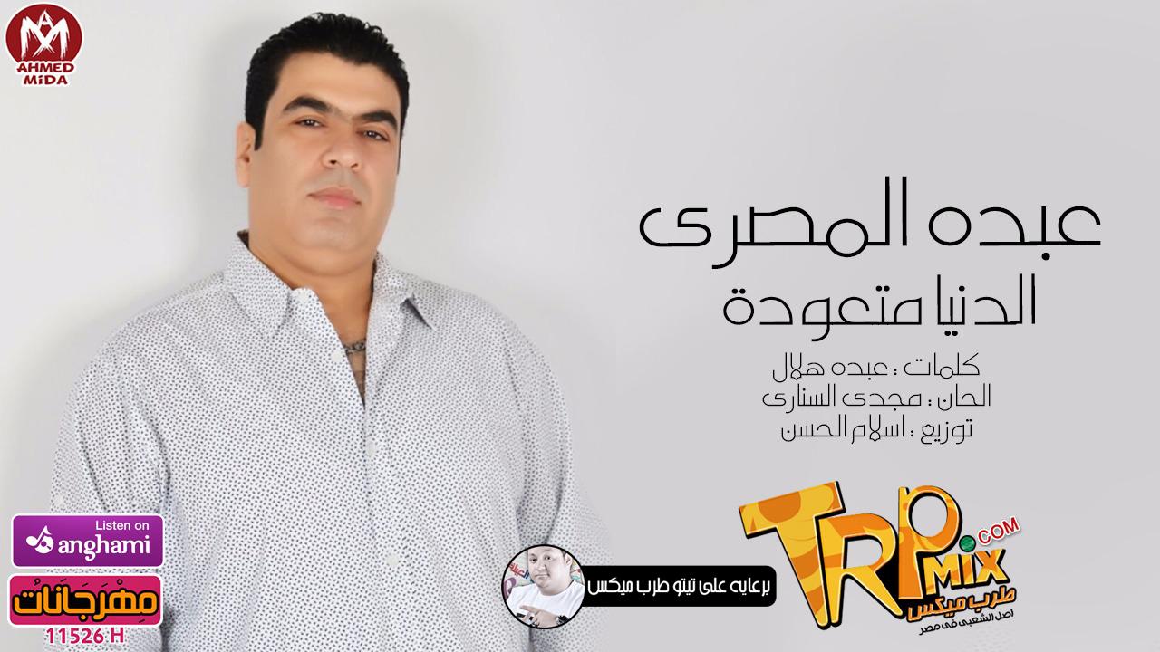 اغنية, الدنيا, متعودة, عبدة, المصري,