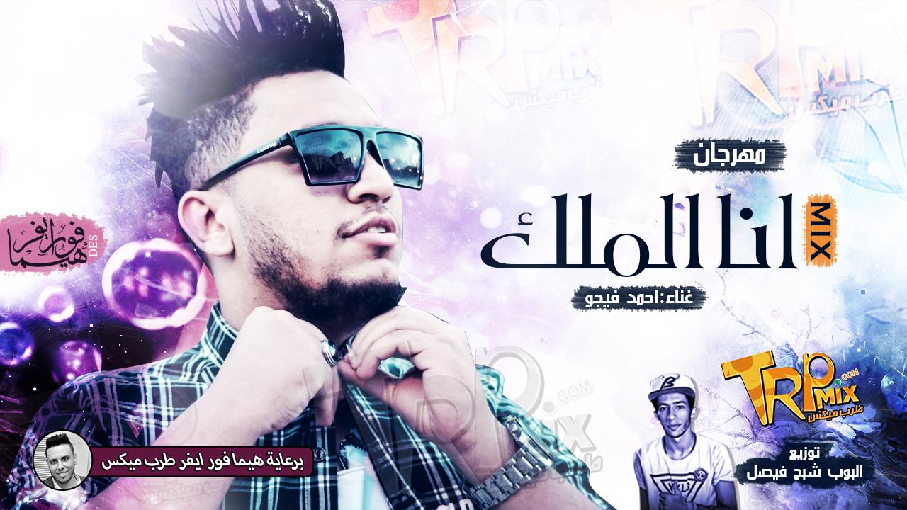 ميكس مهرجان انا الملك – غناء احمد فيجو – توزيع البوب شبح فيصل 2018